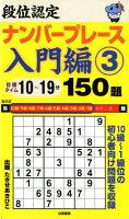 段位認定ナンバープレース入門編150題(3)