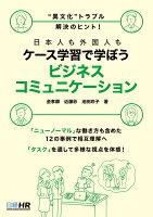 日本人も外国人も ケース学習で学ぼう ビジネスコミュニケーション