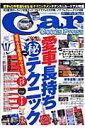 Car goods press(vol.33)