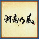 湘南乃風 〜四方戦風〜 [ 湘南乃風 ]