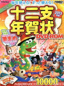 【送料無料】毎年使える!ずっと使える!十二支年賀状DVD-ROM(2013年版)