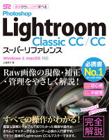 Photoshop Lightroom Classic CC/CCスーパーリファ