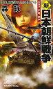 新・日本朝鮮戦争(第4部)
