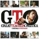 【送料無料】GTO ORIGINAL SOUNDTRACK [ (オリジナル・サウンドトラック) ]