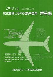 航空整備士学科試験問題集・解答編(2018年版)