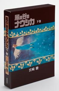風の谷のナウシカ(下巻) 宮崎駿