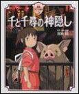 徳間アニメ絵本24 千と千尋の神隠し