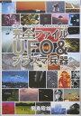 【送料無料】完全ファイルUFO &プラズマ兵器 [ 飛鳥昭雄 ]