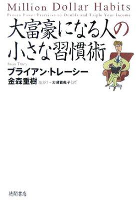 【送料無料】大富豪になる人の小さな習慣術
