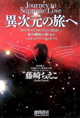 【送料無料】異次元の旅へ