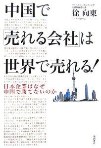 【送料無料】中国で「売れる会社」は世界で売れる!