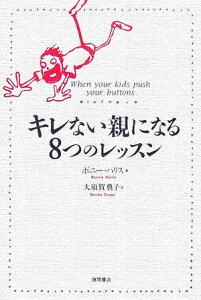 【送料無料】キレない親になる8つのレッスン [ ボニ-・ハリス ]