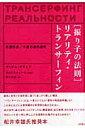 【送料無料】「振り子の法則」リアリティ・トランサ-フィン