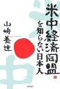 米中経済同盟を知らない日本人