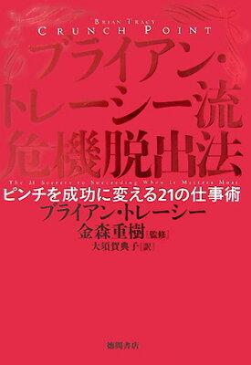 【送料無料】ブライアン・トレ-シ-流危機脱出法