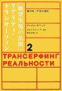 【送料無料】リアリティ・トランサ-フィン(2)