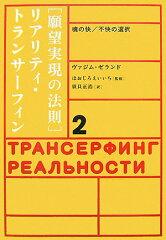 【送料無料】リアリティ・トランサーフィン(2)