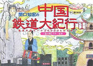 【送料無料】関口知宏の中国鉄道大紀行(1(春の旅 ラサ?桂林))