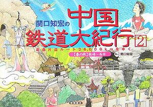 【送料無料】関口知宏の中国鉄道大紀行(2(春の旅 桂林?西安))