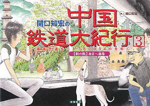 【送料無料】関口知宏の中国鉄道大紀行(3(秋の旅 西安?瀋陽))