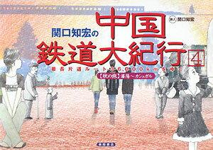 【送料無料】関口知宏の中国鉄道大紀行(4(秋の旅 瀋陽?カシュガル))