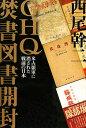 【送料無料】【新春_ポイント2倍】GHQ焚書図書開封 [ 西尾幹二 ]