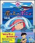 徳間アニメ絵本30 崖の上のポニョ