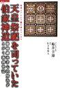 【送料無料】天皇祭祀を司っていた伯家神道