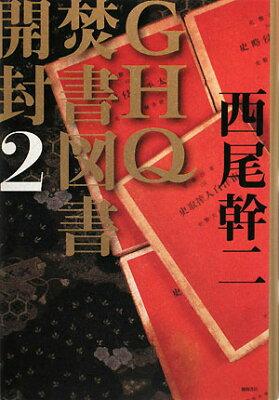 【送料無料】GHQ焚書図書開封(2) [ 西尾幹二 ]