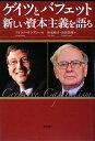 11/12アメリカ発 ウォーレン・バフェット氏とビル・ゲイツ氏の対談(1)「最悪の事態を脱した」