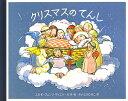 楽天ブックス; 『クリスマスのてんし』徳間書店