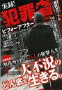 【送料無料】実録!犯罪者ビフォーアフター