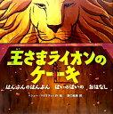 【送料無料】王さまライオンのケーキ