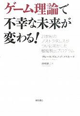 【送料無料】ゲ-ム理論で不幸な未来が変わる!