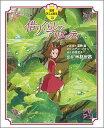 【予約】 アニメ絵本 借りぐらしのアリエッティ