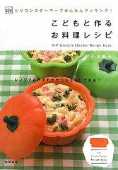 【送料無料】こどもと作るお料理レシピ [ 小川聖子 ]