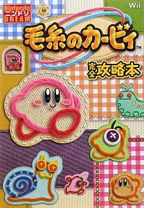 【送料無料】毛糸のカービィ完全攻略本 [ Nintendo dream編集部 ]