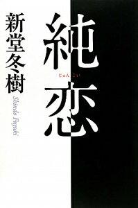 【送料無料】純恋 [ 新堂冬樹 ]