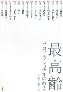 【送料無料】最高齢プロフェッショナルの教え [ 徳間書店 ]