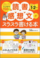 読書感想文がスラスラ書ける本(小学1・2年生)