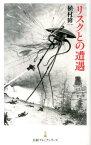 リスクとの遭遇 (日経プレミアシリーズ) [ 植村修一 ]