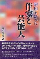 【バーゲン本】昭和を彩った作家と芸能人