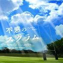 NHK土曜ドラマ 不惑のスクラム サウンドトラック [ 岩代太郎 ]