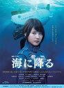 連続ドラマW 海に降る Blu-ray BOX【Blu-ray】 [ 有村架純 ] - 楽天ブックス