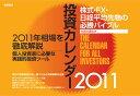 【送料無料】投資カレンダー 2011