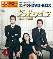 グッドワイフ〜彼女の決断〜 スペシャルプライス版コンパクトDVD-BOX1