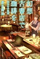 幻想古書店で珈琲を