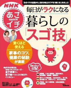 【送料無料】NHKあさイチ 毎日がラクになる暮らしの「スゴ技」