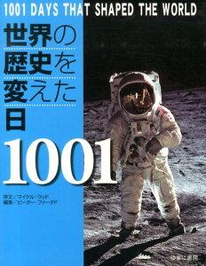 【送料無料】世界の歴史を変えた日1001 [ ピーター・ファタードー ]