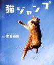 【送料無料】猫ジャンプ [ 間宮誠爾 ]